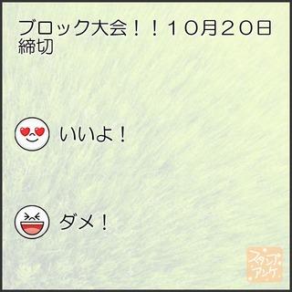 「ブロック大会!!10月20日締切」という質問のスタンプアンケ画像