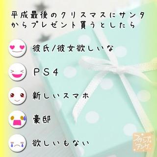 「平成最後のクリスマスにサンタからプレゼント貰うとしたら」という質問のスタンプアンケ画像