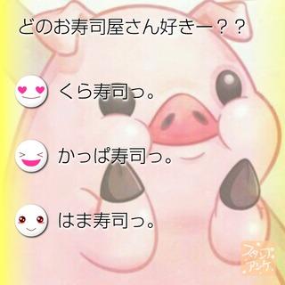 「どのお寿司屋さん好きー??」という質問のスタンプアンケ画像