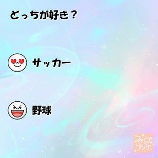 「どっちが好き?」という質問のスタンプアンケ画像