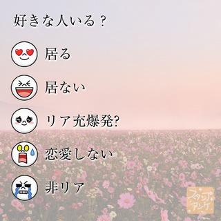 「好きな人いる?」という質問のスタンプアンケ画像