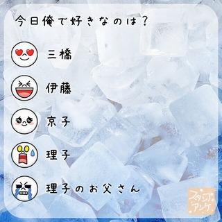 「今日俺で好きなのは?」という質問のスタンプアンケ画像