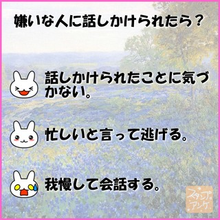 「嫌いな人に話しかけられたら?」という質問のスタンプアンケ画像