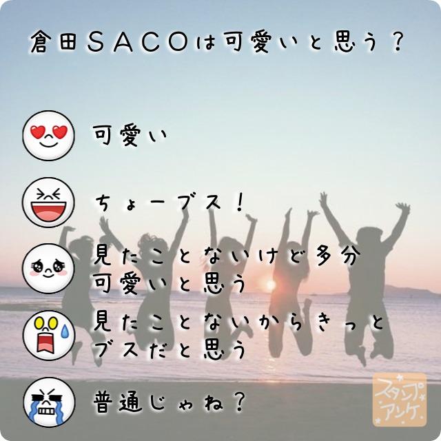 「倉田SACOは可愛いと思う?」と言う質問、ハートスタで「可愛い」と言う回答、笑いスタで「ちょーブス!」と言う回答、照れスタで「見たことないけど多分 可愛いと思う」と言う回答、驚きスタで「見たことないからきっと ブスだと思う」と言う回答、泣きスタで「普通じゃね?」と言う回答のスタンプアンケ画像