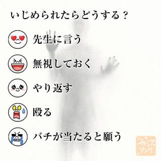 「いじめられたらどうする?」という質問のスタンプアンケ画像