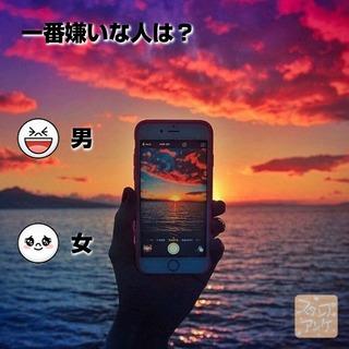 「一番嫌いな人は?」という質問のスタンプアンケ画像