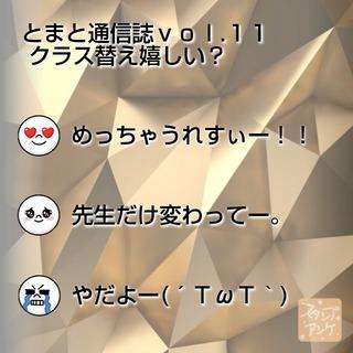 「とまと通信誌vol.11   クラス替え嬉しい?」という質問のスタンプアンケ画像