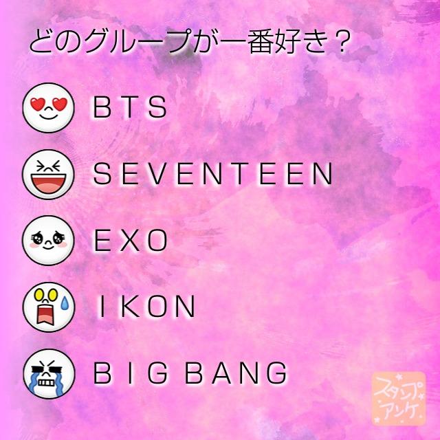 「どのグループが一番好き?」と言う質問、ハートスタで「BTS」と言う回答、笑いスタで「SEVENTEEN」と言う回答、照れスタで「EXO」と言う回答、驚きスタで「IKON」と言う回答、泣きスタで「BIG BANG」と言う回答のスタンプアンケ画像