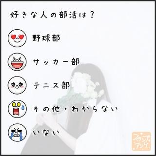 「好きな人の部活は?」という質問のスタンプアンケ画像