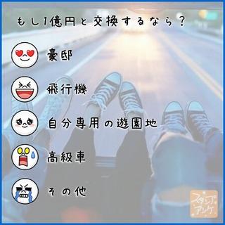 「もし1億円と交換するなら?」という質問のスタンプアンケ画像