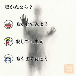「鳴かぬなら?」という質問のスタンプアンケ画像