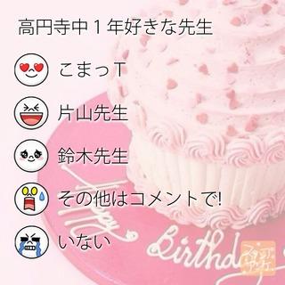 「高円寺中1年好きな先生」という質問のスタンプアンケ画像