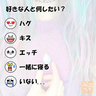 「好きな人と何したい?」という質問のスタンプアンケ画像