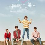 Weightlifting Fairy Kim Bok Joo OST