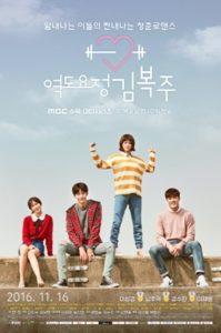 Weightlifting Fairy Kim Bok Joo OST
