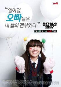 Reply 1997 OST