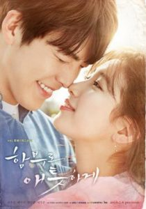 Uncontrollably Fond OST