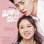 Jealousy Incarnate OST