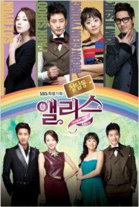 Cheongdamdong Alice OST