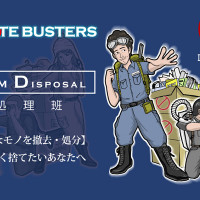 WASTE BUSTERS team D:処理班