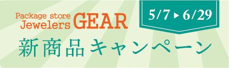 Gear5 6  banner