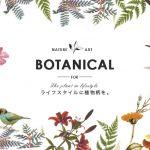 流行りのボタニカル柄の魅力をお届け。ボタニカル柄コーデをご提案。のサムネイル画像