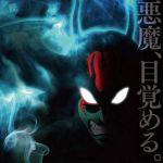 大人気コミック「デビルマン」が新作アニメを今年秋に上映決定!のサムネイル画像
