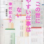 【週末読書】「仕事に疲れた!」働く女性に読んでほしいおすすめ本のサムネイル画像