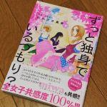 【ときめきチャージ!】オトナ女子が今読むべき、恋愛マンガTOP5のサムネイル画像