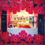 【終了間近!】HAPPYになれる☆大人女子のための週末展覧会6選♪【東京】のサムネイル画像