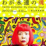 【60年の集大成!個展スタート】日本人なら観るべき、世界的芸術家《草間彌生》の生き様のサムネイル画像