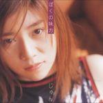 暗い曲で有名な柴田淳の、色々なカバー曲が素敵すぎる!と人気に!のサムネイル画像