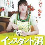 真似したい大人女子多数!麻生久美子の髪型が可愛いらしい!のサムネイル画像