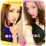 E-Girls 藤井萩花・藤井夏恋は姉妹で超絶美人!!のサムネイル画像