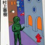 村上春樹のおすすめ短編小説・エッセイ5選【パン屋再襲撃】のサムネイル画像