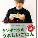 ケンタロウ流のがっつり!!肉料理レシピ10【手軽にうまい!】のサムネイル画像