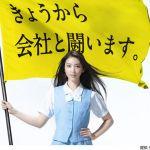 【武井咲】7月新ドラマ主演!ハラスメントと闘う『反逆ヒロイン』をのサムネイル画像