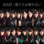 AKB48「僕たちは戦わない」300万枚出荷&初日オリコン新記録147万枚~のサムネイル画像