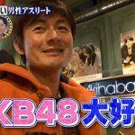 【元サッカー日本代表・岩本輝雄】AKB48愛について語る・・・のサムネイル画像