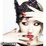 【驚愕】倖田來未、第1子出産直後にまたもや妊娠、中絶していた!?のサムネイル画像