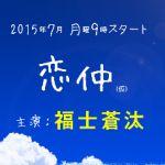 【月9】福士蒼汰主演の新ドラマ『恋仲』あらすじは?キャストは?のサムネイル画像