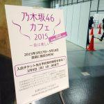 「乃木坂46カフェ2015~命は美しい~」が大盛況のもと終了!のサムネイル画像