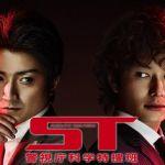 藤原竜也さん主演の「ST赤と白の捜査ファイル」の魅力と撮影秘話!のサムネイル画像