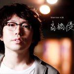 【動画あり】シンガーソングライター高橋優!「福笑い」の魅力とはのサムネイル画像