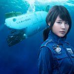 【有村架純】10月新ドラマ「海に降る」主演!潜水調査船のパイロットのサムネイル画像