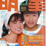 近藤真彦さんと中森明菜さんにあった過去の出来事とは一体・・・のサムネイル画像