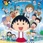 大人気「ちびまる子ちゃん」23年ぶり!映画上映決定!?見所のサムネイル画像
