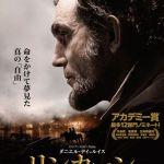 【感動】偉大過ぎる大統領「リンカーン」最後の4ヶ月を映画化!!のサムネイル画像