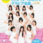 グラビアアイドル化が進む元AKB48メンバー島崎遥香にバッシング!?のサムネイル画像