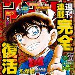 【名探偵コナン】3ヶ月ぶり!連載再開!作者・青山氏コメントのサムネイル画像